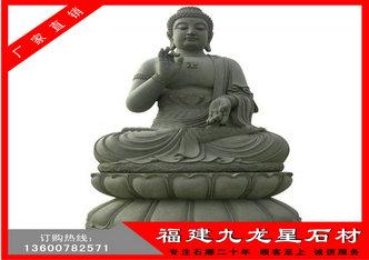 石雕佛像(释迦牟尼佛