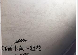 沉香米黄-粗花