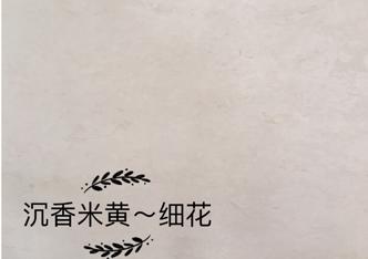 沉香米黄-细花